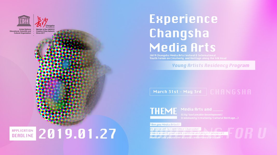 Experience Changsha Media Arts Residency Programme Poster.jpg